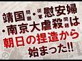 高校講座 世界地理 特定アジア・文氏朝鮮 朝日新聞ねつ造問題最終解決なるか?