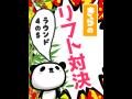 ☆キラのリフト対決ーRound4-5